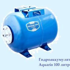 Гидроаккумулятор Aquario 100 литров купить дешево