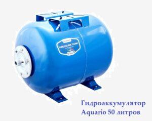 Гидроаккумулятор Aquario 50 литров купить с гарантией