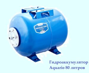 Гидроаккумулятор Aquario 80 литров купить и заказать