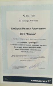 Сертификат соответствия Grundfos